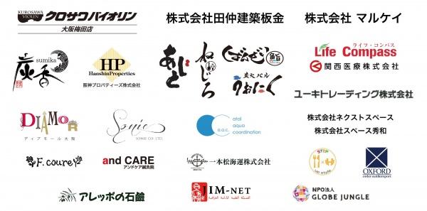 協賛企業ロゴ仮-01-01