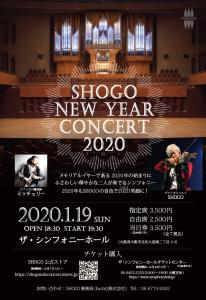 2019クリスマス&0119シンフォニーフライヤー_裏面-01
